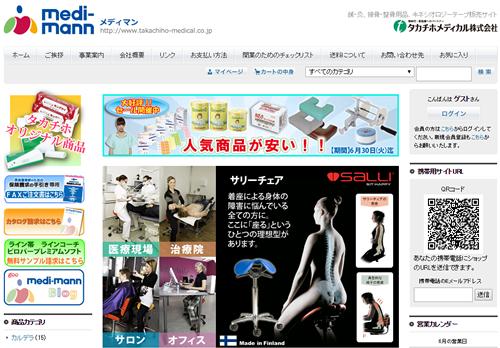takachiho-medical