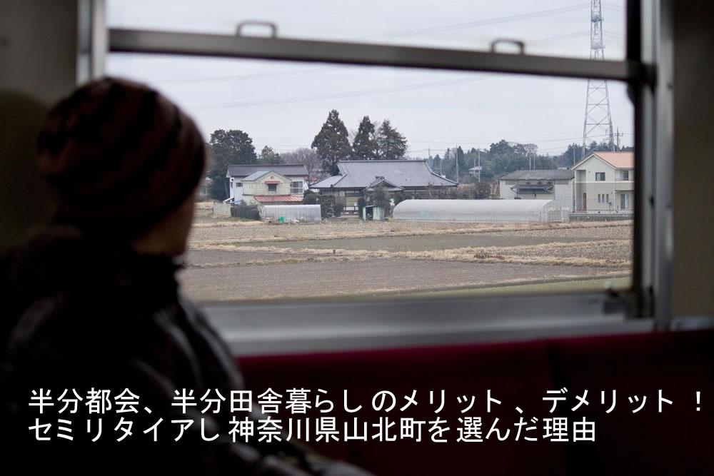 半分都会、半分田舎暮らしのメリット、デメリット!セミリタイアし神奈川県山北町を選んだ理由