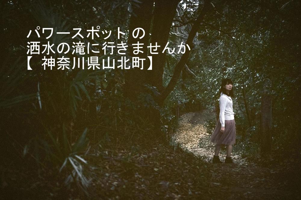 パワースポットの洒水の滝に行きませんか【神奈川県山北町】