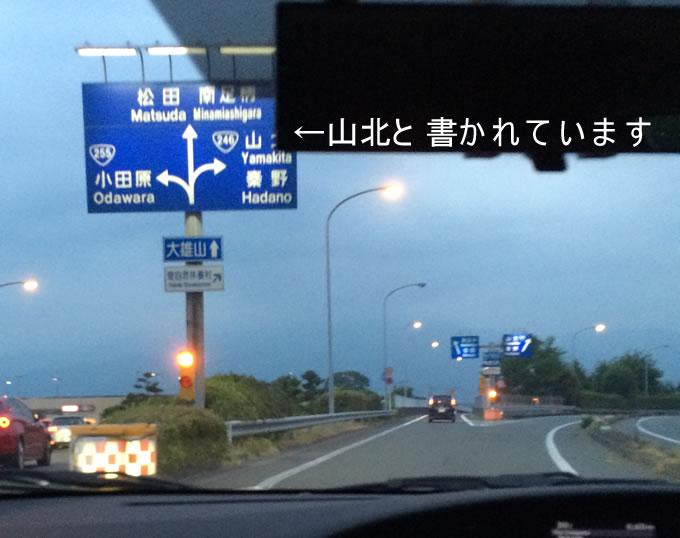 yamakita2_6
