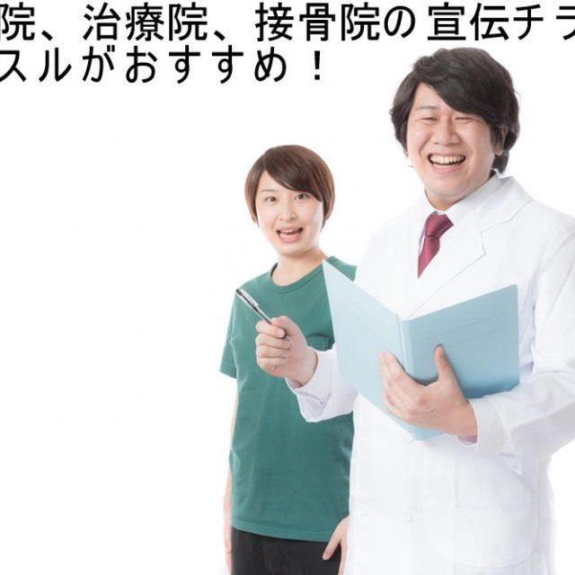 鍼灸院、治療院、接骨院の宣伝チラシはラクスルがおすすめ!