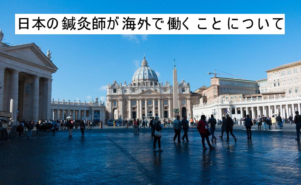 日本の鍼灸師が海外で働くことについて