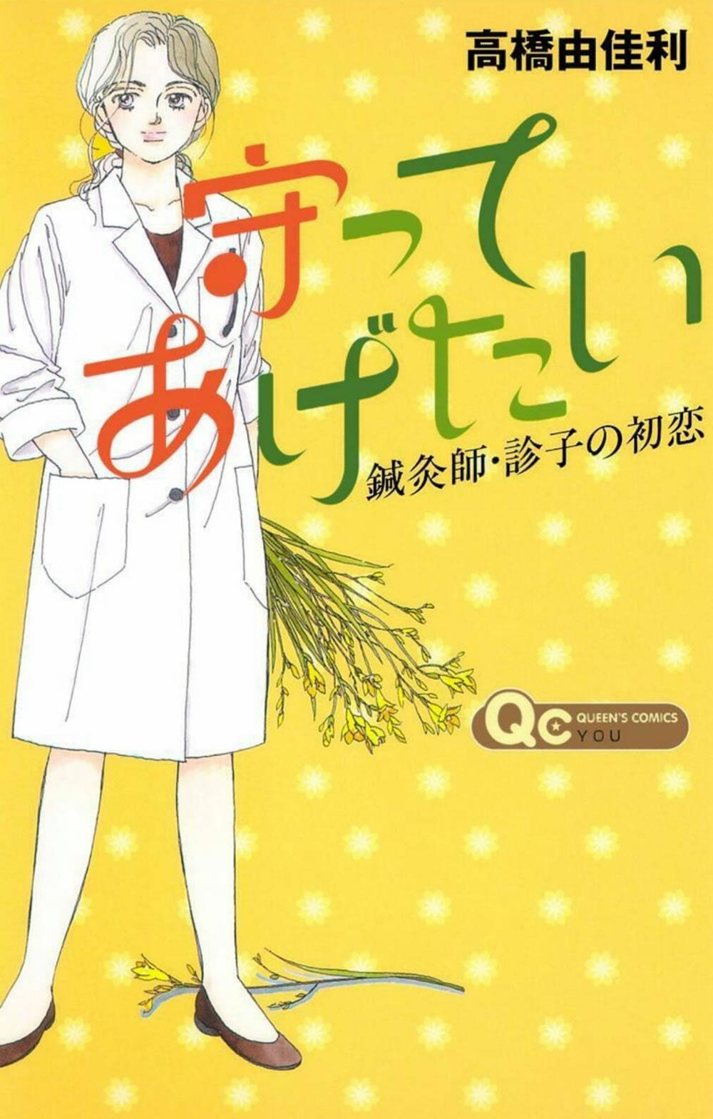 守ってあげたい―鍼灸師・診子の初恋の感想【漫画】